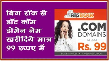 Buy Domain Name from Big Rock Only 99 INR