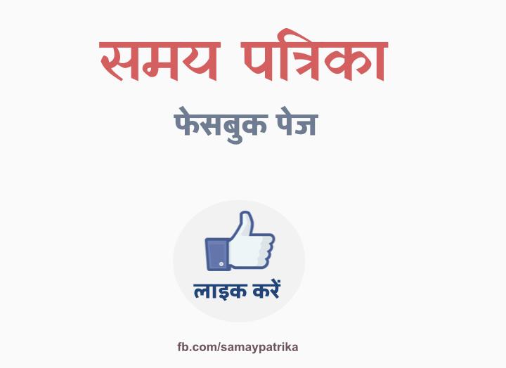 www.facebook.com/samaypatrika