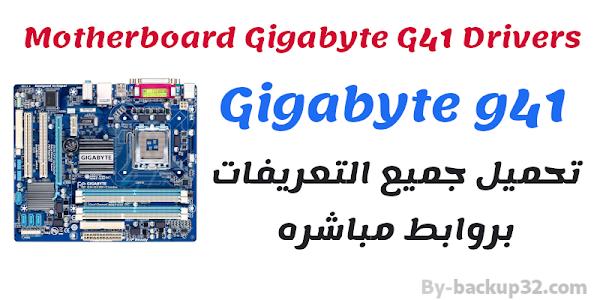 تحميل جميع تعريفات Gigabyte g41 بروابط مباشره