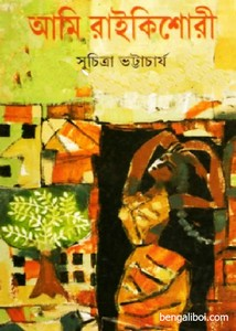Ami Raikishori by Suchitra Bhattacharya ebook