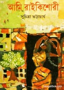 Ami Raikishori by Suchitra Bhattacharya ebook
