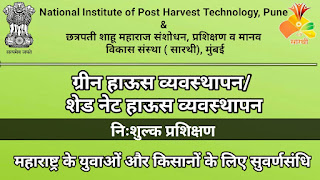 Green House Management, Shed Net House Management Training, Maharashtra