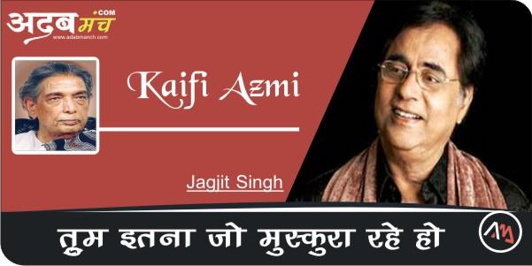 Tum-Itna-Jo-Muskura-Rahe-Ho-Jagjit-Singh-Kaifi-Azmi-Ghazal-Lyrics