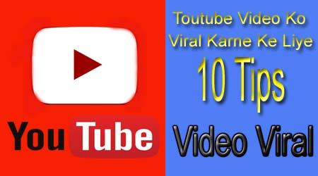 youtube par video viral kaise kare