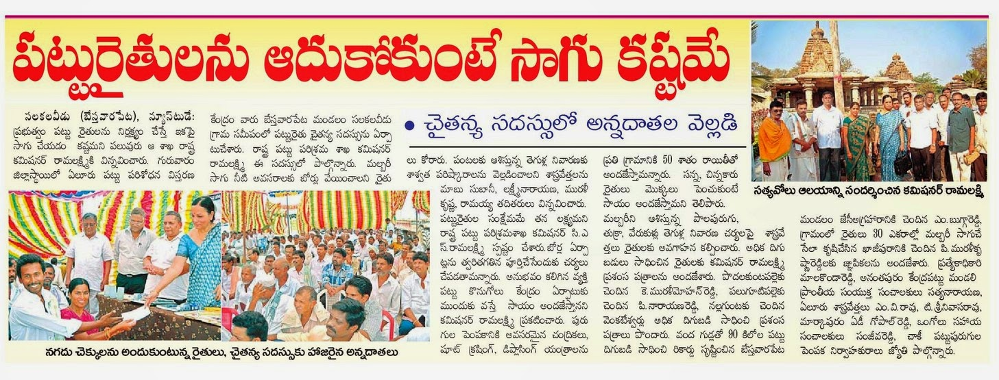 News clips of my work in Sericulture department in Andhra