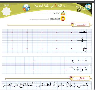 فروض المرحلة الثالثة في مادة اللغة العربية الأول ابتدائي طبعة 2019