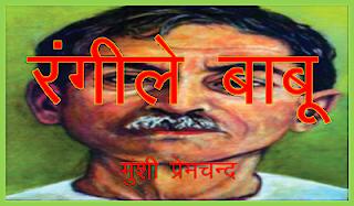 Premchand Kahani