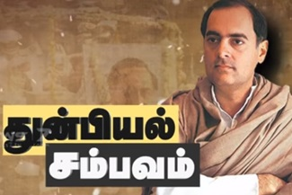 The truth behind Rajiv Gandhi's assassination | News 7 Tamil