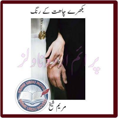 Free download Bikhray chahat k rung Episode 3 by Maryam Sheikh pdf