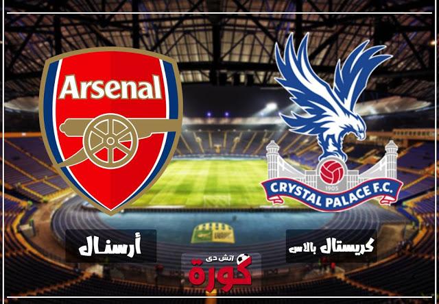 مشاهدة مباراة ارسنال وكريستال بالاس بث مباشر 28-10-2018 الدوري الانجليزي