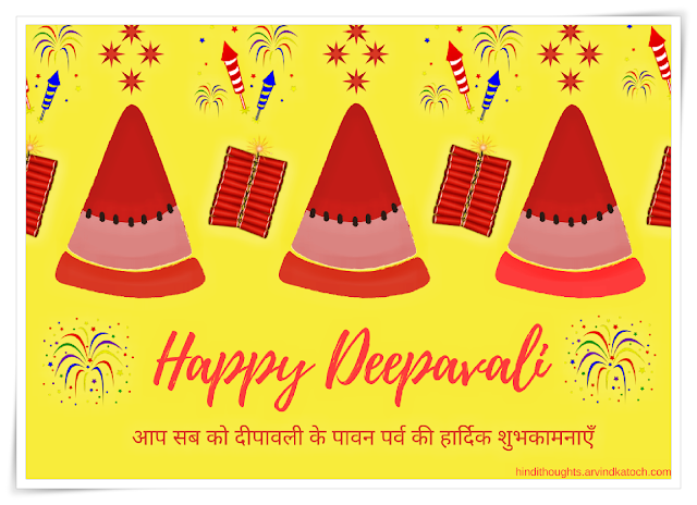 Happy Deepavali, Diwali, Hindi, Card