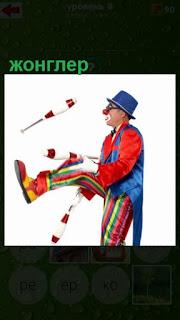 жонглер в одежде клоуна манипулирует предметами разными