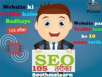 105 best tarika blog ki traffic badhaye