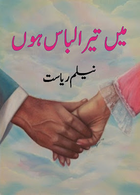 Main tera libas hoon novel by Neelum Riasat