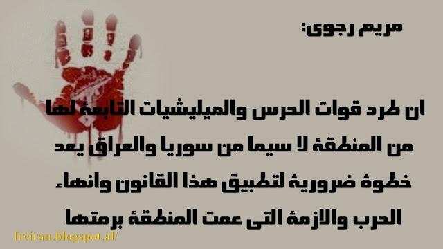 مریم رجوی ان طرد قوات الحرس والميليشيات التابعة لها من المنطقة لا سيما من سوريا والعراق يعد خطوة ضرورية