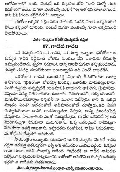 Balamitra Kathalu In Telugu Pdf