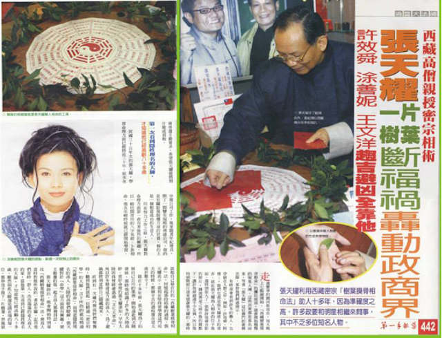 [第一手報導] 張天耀一片樹葉斷福禍轟動政商界   西藏高僧親授密宗相術