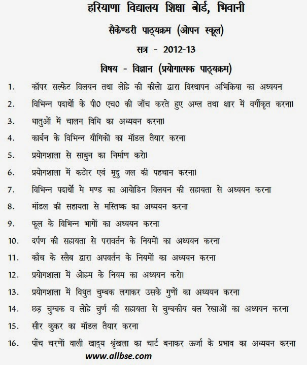 syllabus of 10th Science haryana open school ~ job in