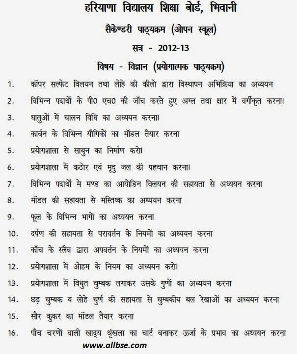 syllabus of 10th Science haryana open school ~ job in