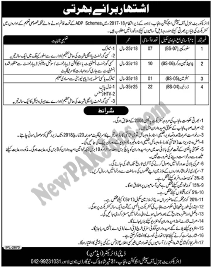 Special Education Department Latest Jobs announced today March 2018