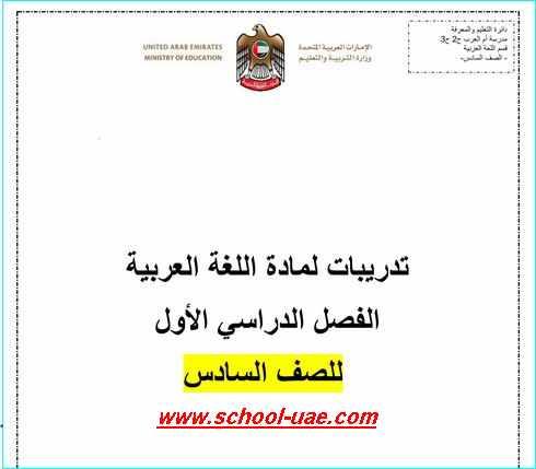 مذكرة مراجعة لغة عربية للصف السادس الفصل الأول 2019-2020