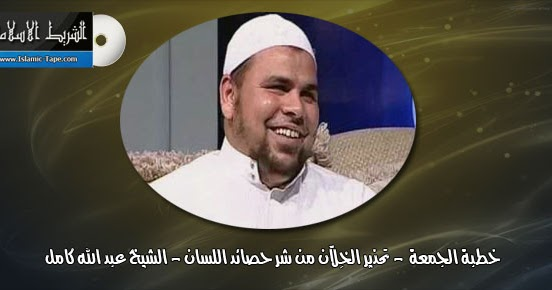 تحميل دروس الشيخ عبد الحميد كشك mp3