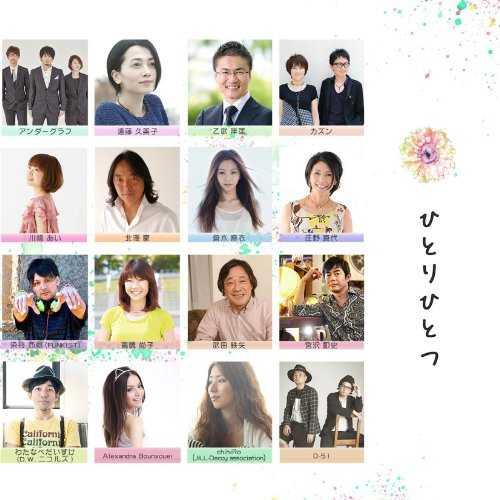 [Single] V.A. – ひとり ひとつ (2015.10.01/MP3/RAR)