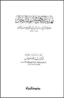 Download Kitab Tahdzib al-Kamal PDF
