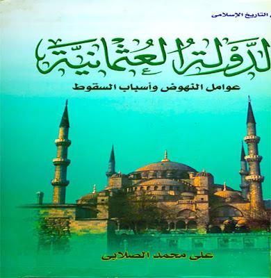 الدولة العثمانية عوامل النهوض أسباب