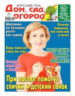 Читать онлайн журнал Круглый год: дом сад огород (№8 2018) или скачать журнал бесплатно