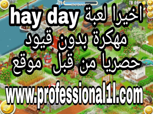 اخيرا لعبة Hay Day هاي داي مهكرة جاهزة نقود غير محدودة كل شي مفتوح بدون روت و بدون الحاجة الى اي برنامج او تطبيق تهكير مجانا للاندرويد