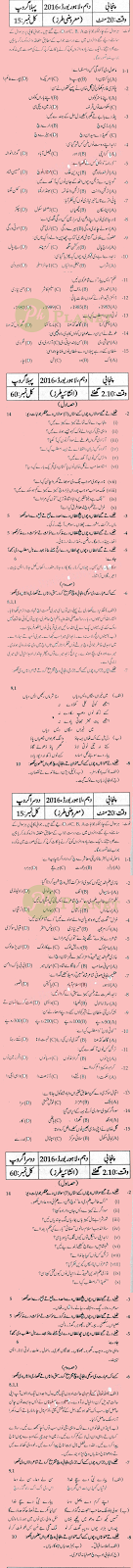 Past Papers of Punjabi 10th Class Lahore Board 2016