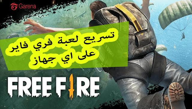 أفضل تطبيق لتسريع لعبة Free Fire و قل وداعا للبطئ