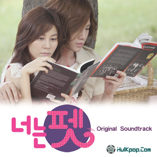 Various Artists – You're My Pet OST