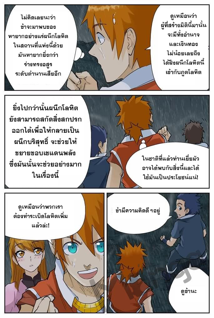 Tales of Demons and Gods ตอนที่ 150.5 หน้า 4