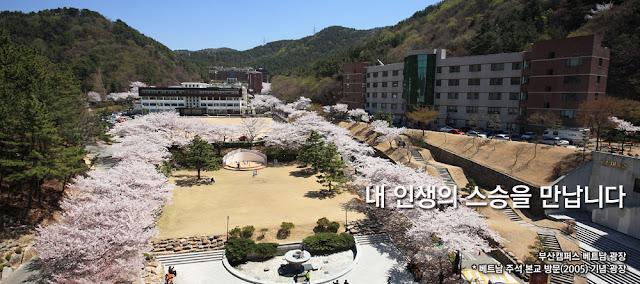 Trường Đại học Youngsan Hàn Quốc (영산대학교)