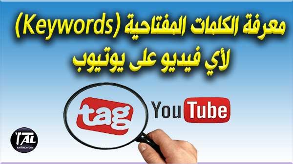 معرفة الكلمات المفتاحية (Keywords) ﻷي فيديو على يوتيوب