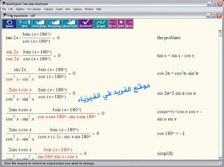 برنامج حل مسائل الرياضيات