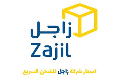 اسعار شركة زاجل zajil اكسبريس للشحن السريع