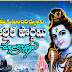 Best Telugu karthika Pournami Greetings wishes