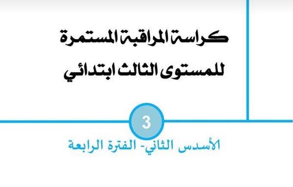كراسة المراقبة المستمرة للفترة 4 المستوى 3 بصيغة pdf و word