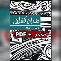 ملخص + PDF رواية : عائد إلى حيفا | غسان كنفاني