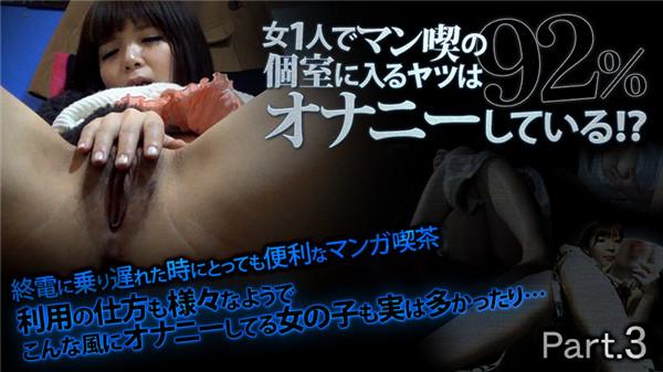 XXX-AV 22638 女1人でマン喫の個室に入るヤツは92%オナニーしている!? Part.3