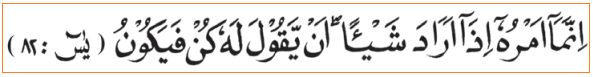 Ayat Al-Quran Tentang Sifat Allah Iradat atau Berkehendak