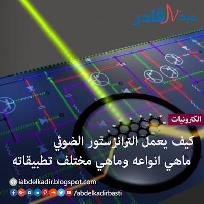 كيف يعمل الترانزستور الضوئي