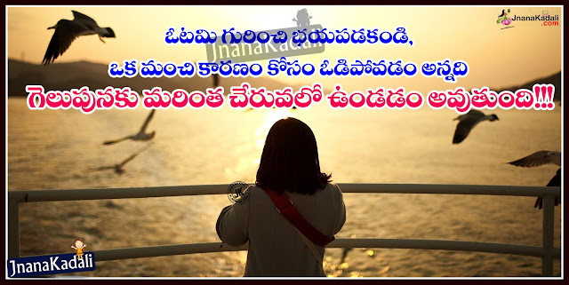 Telugu Nice Good Inspiring Messages with Pictures. Latest Telugu Best True Life Quotations with Images. Telugu Language best motivational Quotes with Images