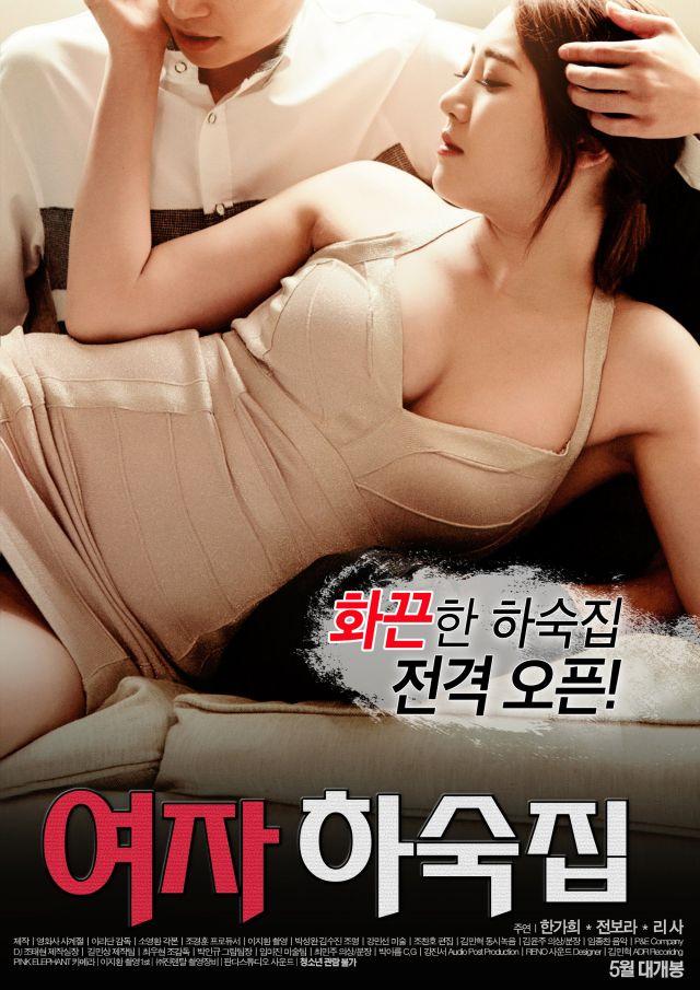 Female Hostel (2017) 여자 하숙집 [เกาหลี 18+] [Soundtrack ไม่มีบรรยายไทย]
