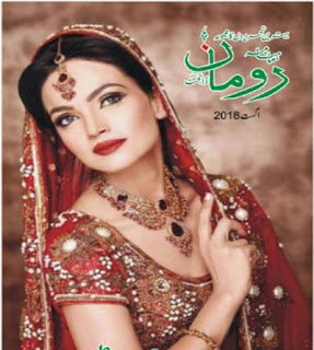 Romaan Digest August 2018 ,free download Romaan Digest August 2018 ,Romaan Digest August 2018  pdf
