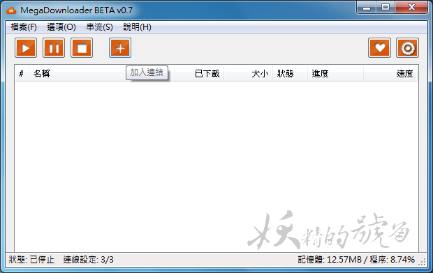 %E5%9C%96%E7%89%87+003 - Mega Downloader:MEGA專屬的檔案下載器