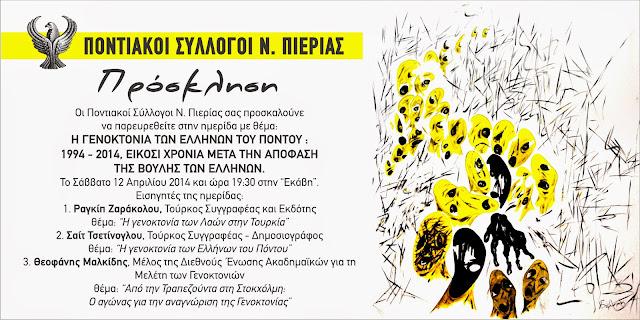 Αποτέλεσμα εικόνας για Μαλκίδης ομιλία Κατερίνη τσετίνογλου